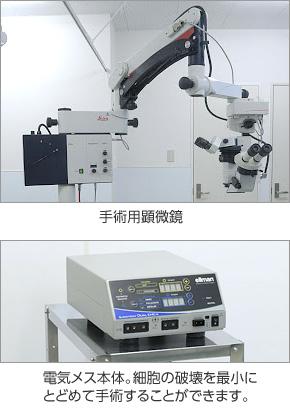 電気メス本体、手術用顕微鏡