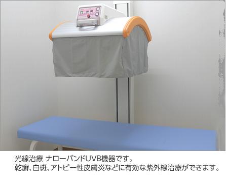 光線治療 ナローバンドUVB機器です。 乾癬、白斑、アトピー性皮膚炎などに有効な紫外線治療ができます。